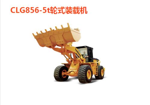 CLG856-5t轮式装载机