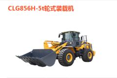 CLG856H-5t轮式装载机