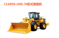CLG856-LNG-5t轮式装载机