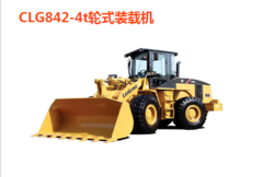 CLG842-4t轮式装载机