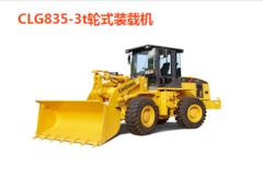 CLG835-3t轮式装载机