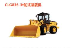 CLG836-3t轮式装载机