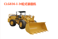 CLG836-I-3t轮式装载机