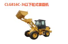CLG816C-3t以下轮式装载机