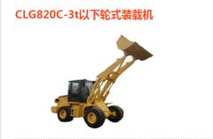 CLG820C-3t以下轮式装载机