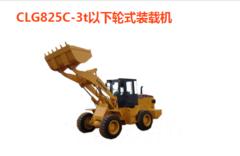 CLG825C-3t以下轮式装载机