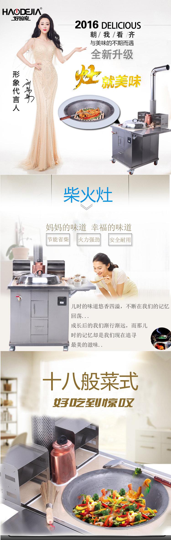 农村柴火灶-海商网,厨房设施产品库图片