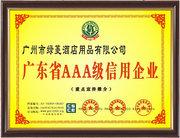 广州绿菱荣获广东省3A级信用企业称号