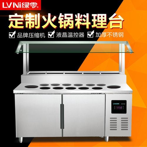 定制火锅料理台