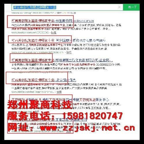 郑州专业的郑州网络推广哪里有提供:新乡推广价格