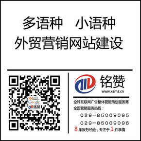 铜川市印台区外贸企业网站建设