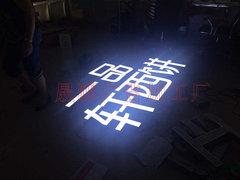 广西LED发光字定制商