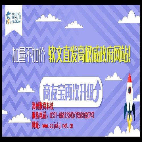 郑州中原区网站推广公司、河南服务周到的郑州网络推广公司是哪家