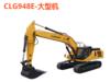 CLG948E-大型机