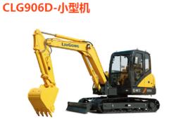 CLG906D-小型机