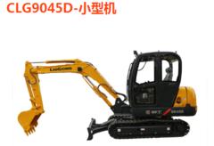 CLG9045D-小型机