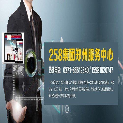 郑州网站推广价格咨询、有信誉度的郑州网络推广服务商
