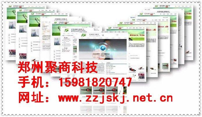 一级的郑州网络推广、想找一流的郑州网络推广、就来郑州聚商科技
