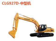 CLG927D-中型机