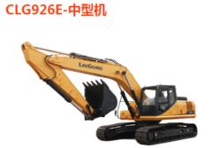 CLG926E-中型机