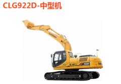 CLG922D-中型机