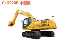 CLG920E-中型机