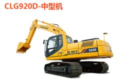 CLG920D-中型机