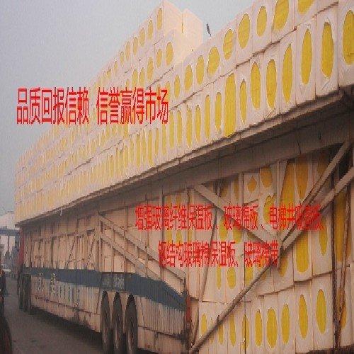 性价比高的专业生产外墙玻璃棉复合板专业生产外墙玻璃棉复合板、河北实惠的玻璃棉复合板批销
