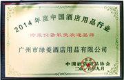 绿菱获得2014年度酒店制冷设备最受欢迎品牌