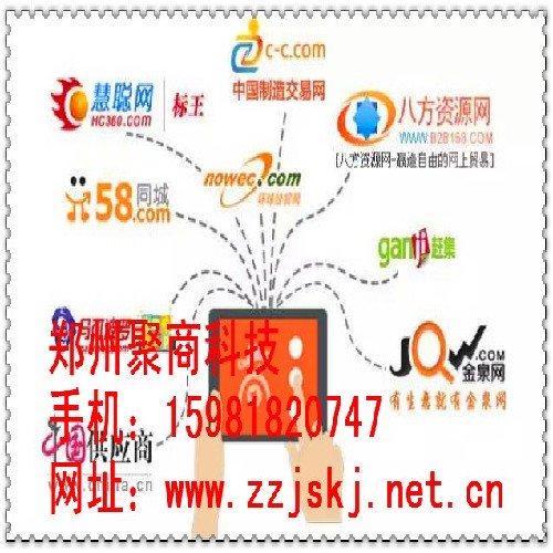 河南正规的郑州网络推广公司、周口网站推广价格
