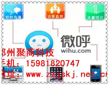 高水平的郑州网络推广出自郑州聚商科技_安阳网站推广价格