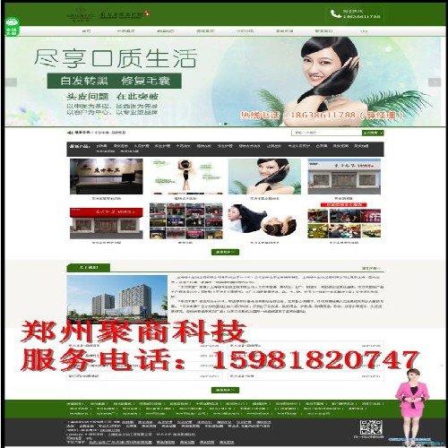 郑州聚商科技专业提供可信赖的郑州网络推广、南阳网站推广