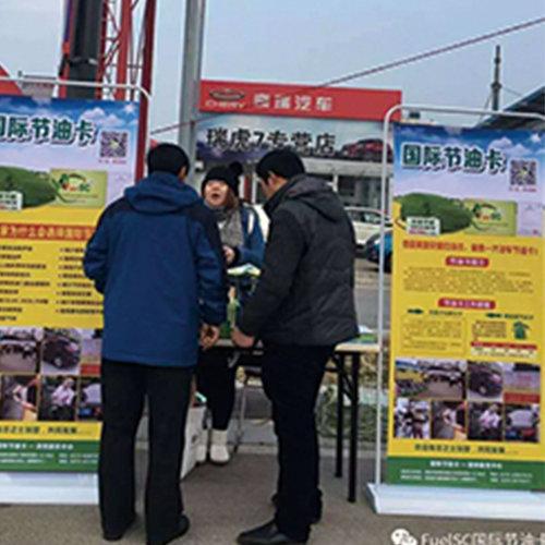 国际节油卡活动案例
