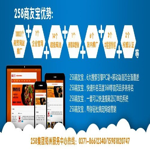 郑州网站推广公司就找郑州聚商科技 平顶山网站推广公司