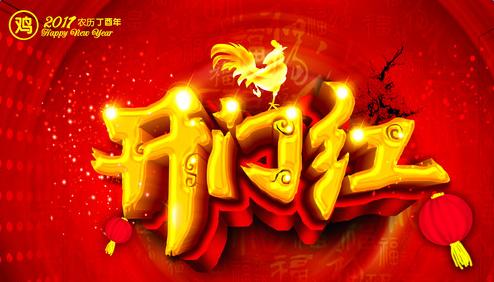 陕西迅达盛电子科技有限公司祝大家新年快乐!