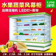 绿零水果保鲜柜冷藏展示柜 立式超市风幕柜