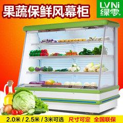 广州绿零超市水果保鲜柜风幕柜 立式蔬菜冷藏柜商用