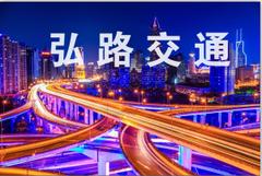 厦门市弘路交通设施工程有限公司