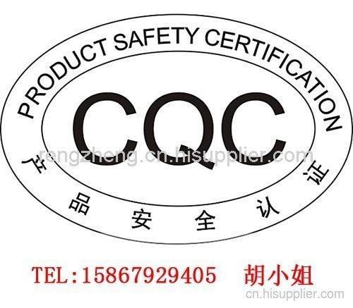 CQC認證辦理請找永康通標