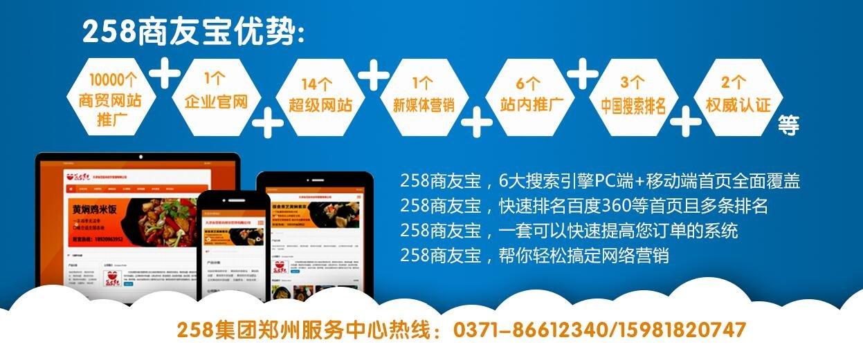 具有口碑的郑州网站推广公司当属郑州聚商科技 郑州比较专业的网站推广公司