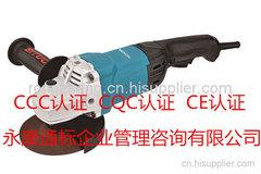 拋光機CCC認證