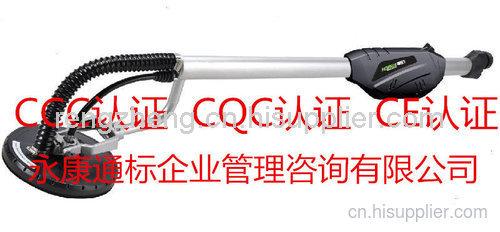 永康墻壁打磨機CCC認證