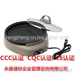 電烤盤CCC認證