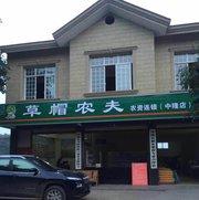 草帽农夫连锁店(中隆店)