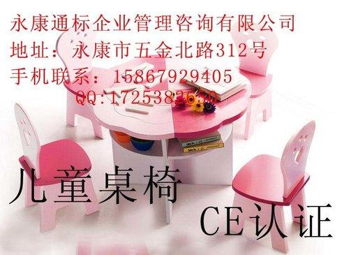 武義兒童桌椅CE認證