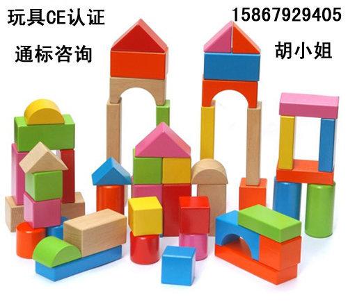 兒童玩具積木檢測報告辦理哪裏出證快?