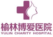 榆林博爱医院