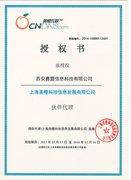 美橙互联陕西总代授权证书