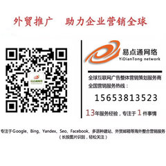煙臺外貿黃金版網絡推廣
