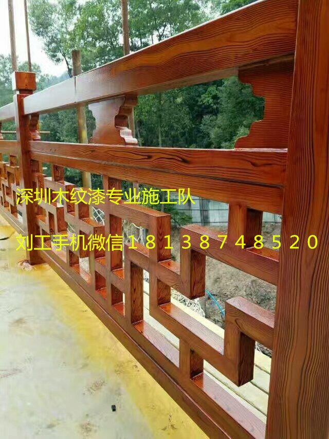 深圳仿木纹施工、刘工微信手机18138748520.深圳木纹漆专业施工队创建于1998年8月、是一家